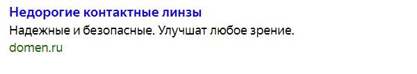 Яндекс.Директ в медицине – объявление, не прошедшее модерацию, пример 2