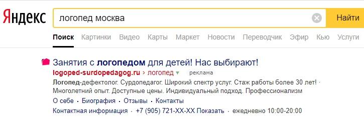 Яндекс.Директ в медицине – объявление логопеда