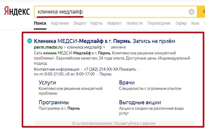 Яндекс.Директ в медицине – брендовый запрос