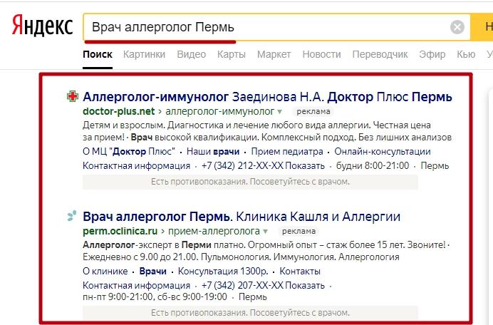 Яндекс.Директ в медицине – запрос по названию специалиста