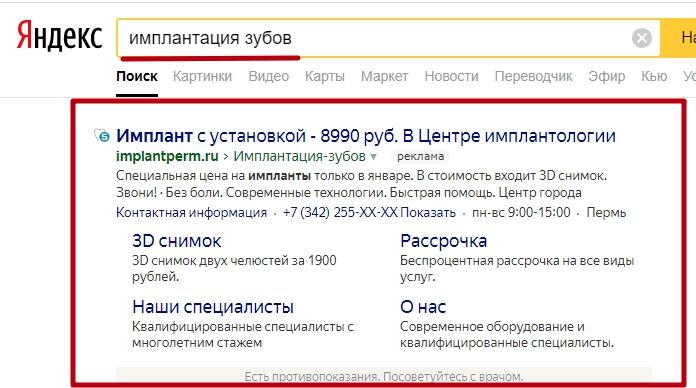 Яндекс.Директ в медицине – запрос по названию услуги