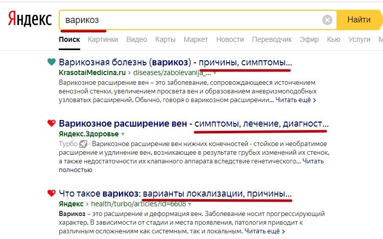 Яндекс.Директ в медицине – выдача по названию болезни