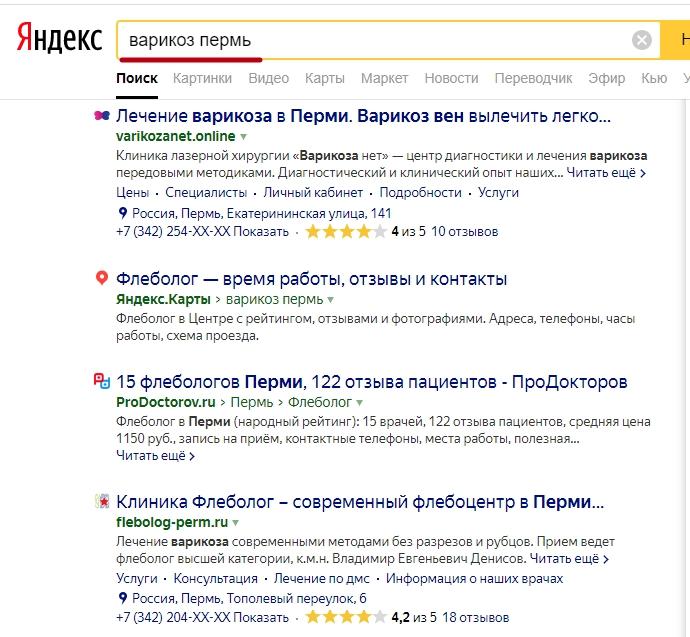 Яндекс.Директ в медицине – выдача по названию болезни с гео