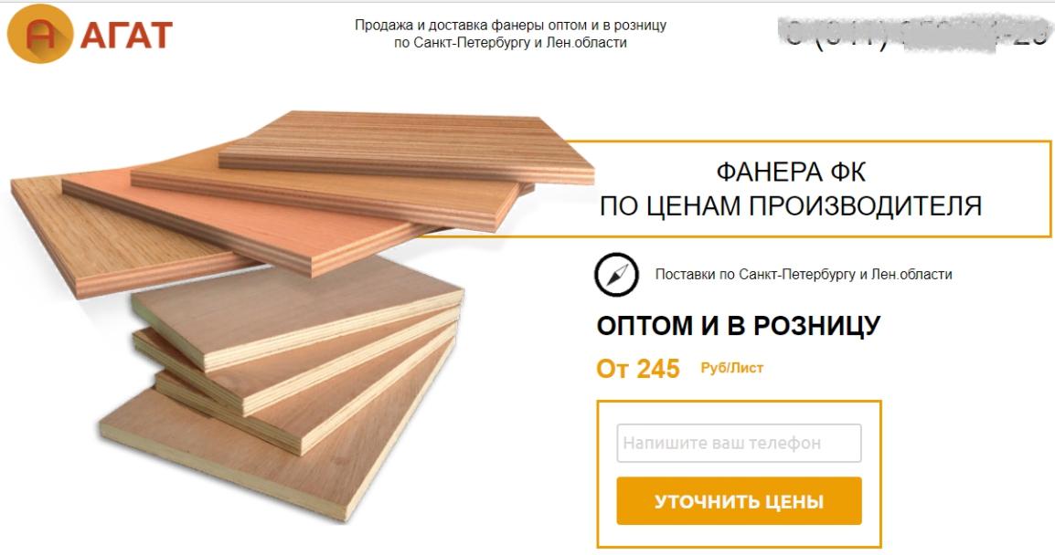 Продажи в онлайне – пример первого экрана 2