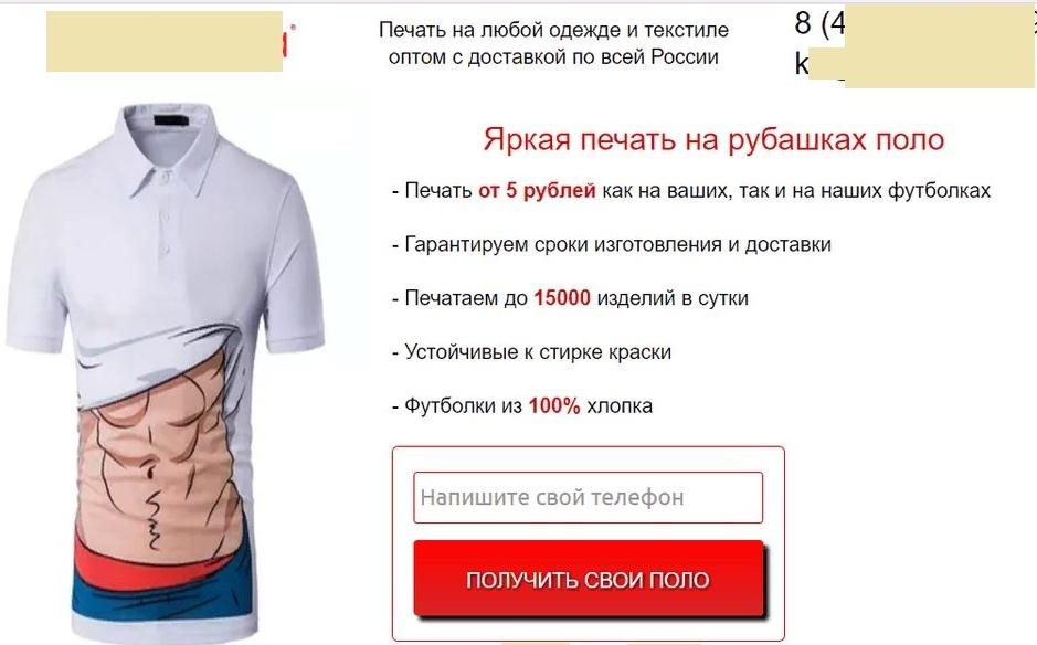 Продажи в онлайне – пример первого экрана 3