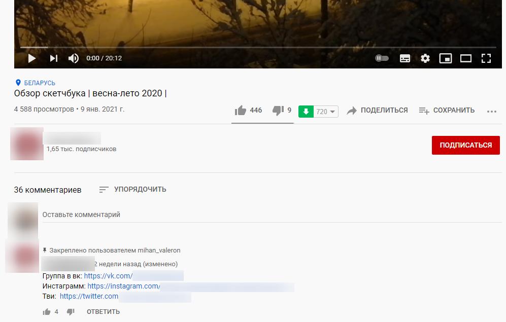 Способы продвижения товара – пример продвижения в YouTube