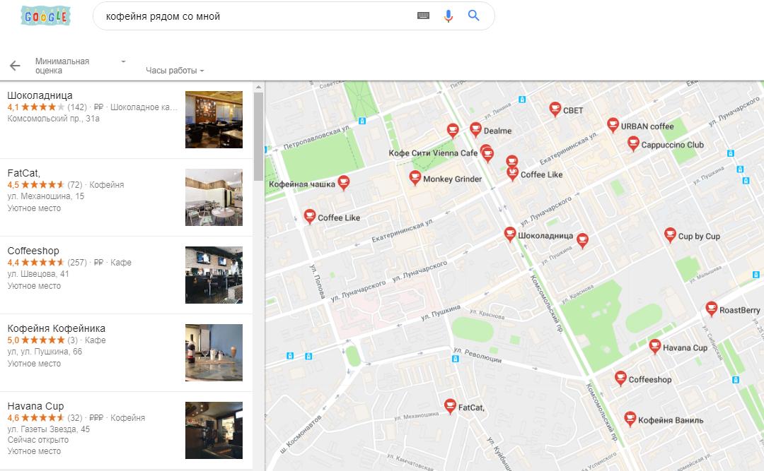 Способы продвижения товара – размещение в Google Картах