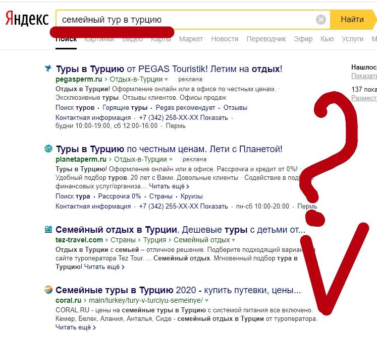 Яндекс.Директ в туризме – пример объявлений 3