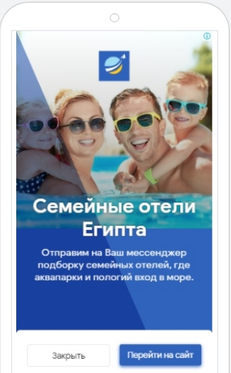 Яндекс.Директ в туризме – пример объявлений 4