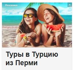 Яндекс.Директ в туризме – пример объявлений 6