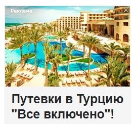 Яндекс.Директ в туризме – пример объявлений 5