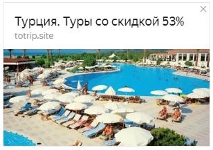 Яндекс.Директ в туризме – пример объявлений 7