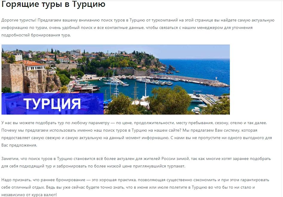 Яндекс.Директ в туризме – пример сайта 1