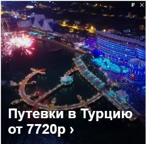 Яндекс.Директ в туризме – пример объявлений 8