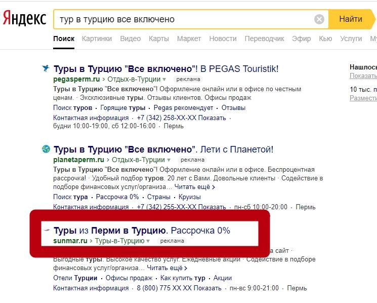 Яндекс.Директ в туризме – пример объявлений 2