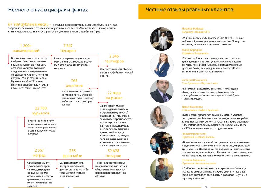 Как составить коммерческое предложение – страница о компании + отзывы