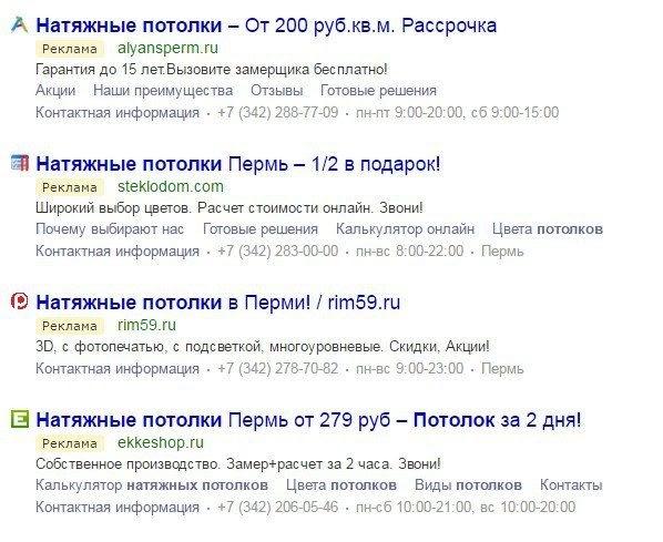Небольшой бюджет на контекстную рекламу – пример рекламной выдачи Яндекса