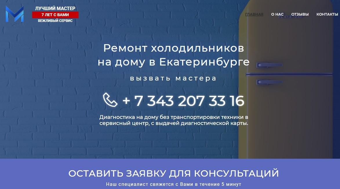 Небольшой бюджет на контекстную рекламу – кейс 3, прежняя версия лендинга