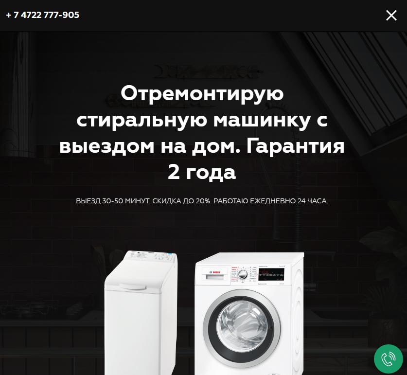 Небольшой бюджет на контекстную рекламу – кейс 2, новый сайт