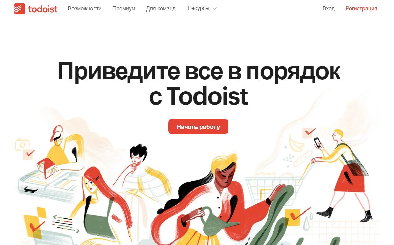 Повышение продуктивности – Todoist