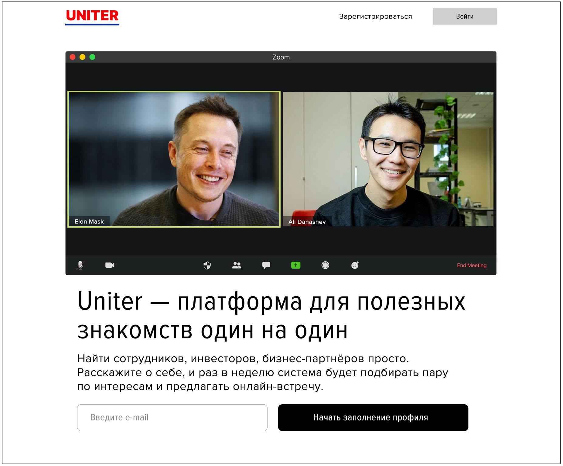 Как сделать первый экран лендинга – пример Uniter