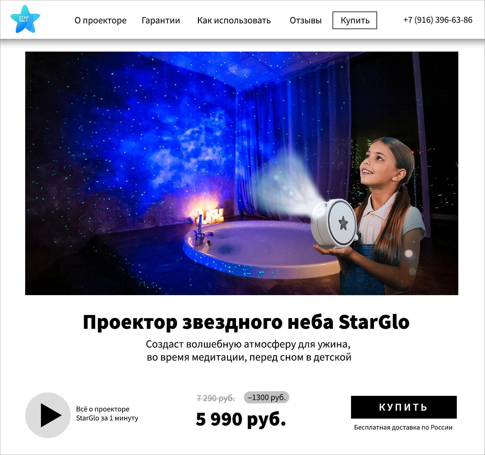 Как сделать первый экран лендинга – пример StarGlo