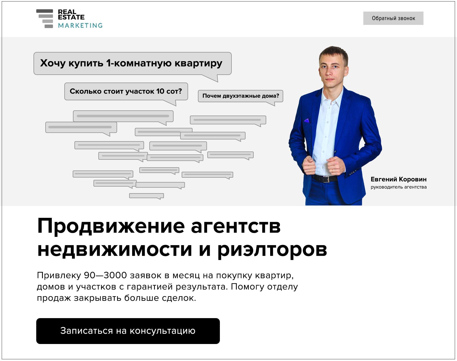 Как сделать первый экран лендинга – страница Евгения Коровина