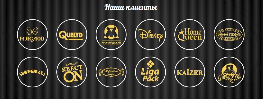 Конверсионный лендинг – логотипы клиентов