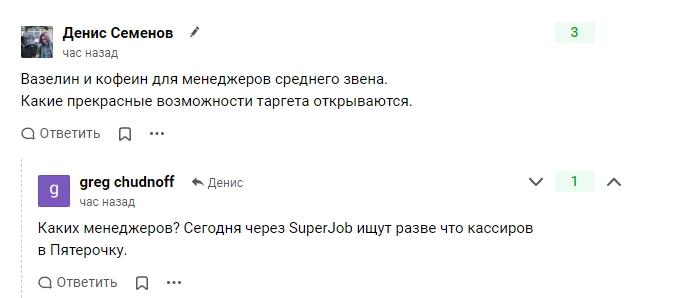 Новость про рекламную платформу SuperJob