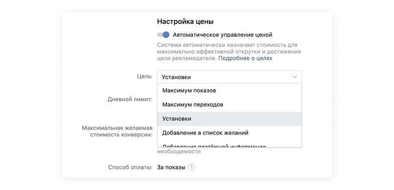 Реклама мобильных приложений ВКонтакте, выбор модели оплаты