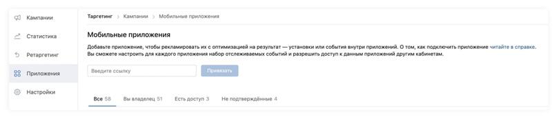 Реклама мобильных приложений ВКонтакте, вход в раздел в рекламном кабинете