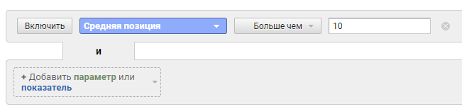 SEO оптимизация – фильтр в Search Console