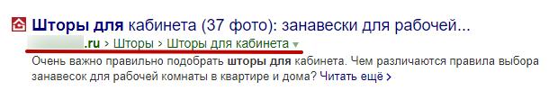 SEO оптимизация – навигационная цепочка в Яндексе