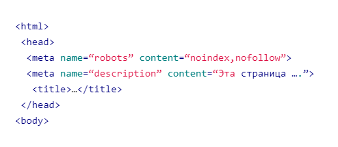 SEO оптимизация – настройка robots.txt