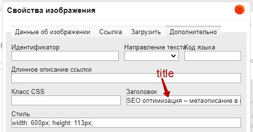 SEO оптимизация – настройка title для изображения