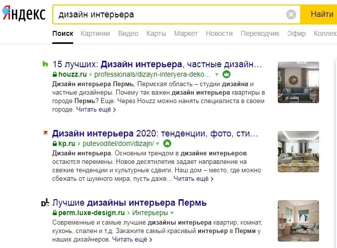 Секреты Яндекс.Директ, выдача по запросу дизайн интерьера