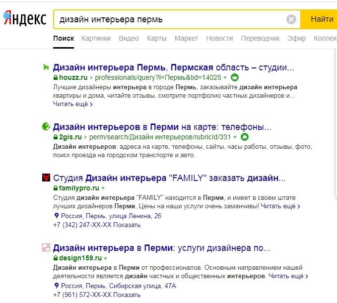 Секреты Яндекс.Директ, выдача по запросу дизайн интерьера Пермь