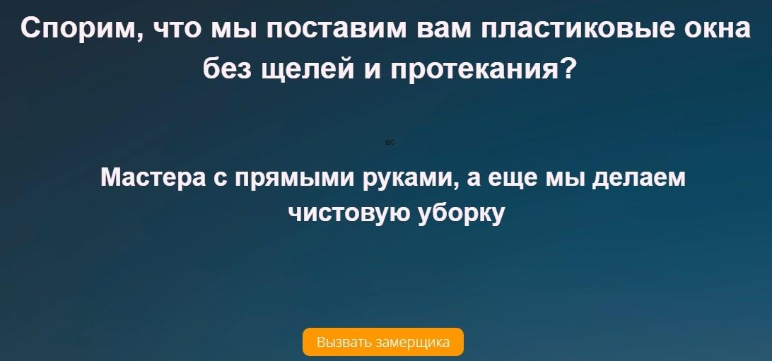 Секреты Яндекс.Директ, УТП для трафика с РСЯ