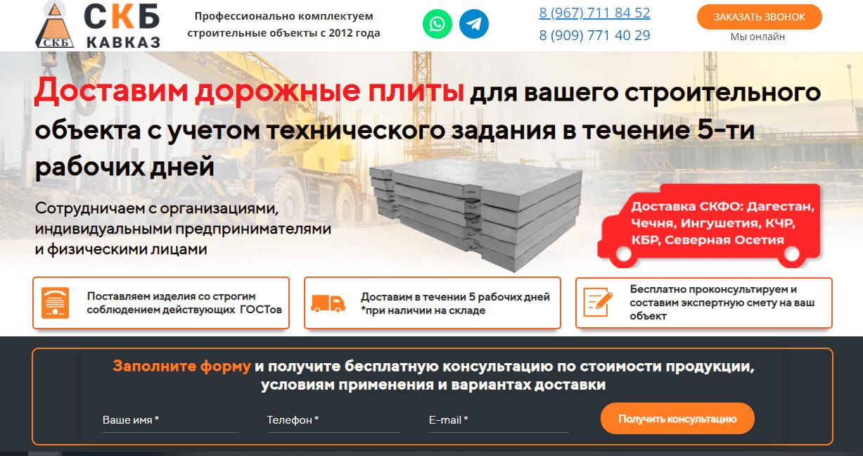 Кейс по продаже железобетонных изделий – подмена 2
