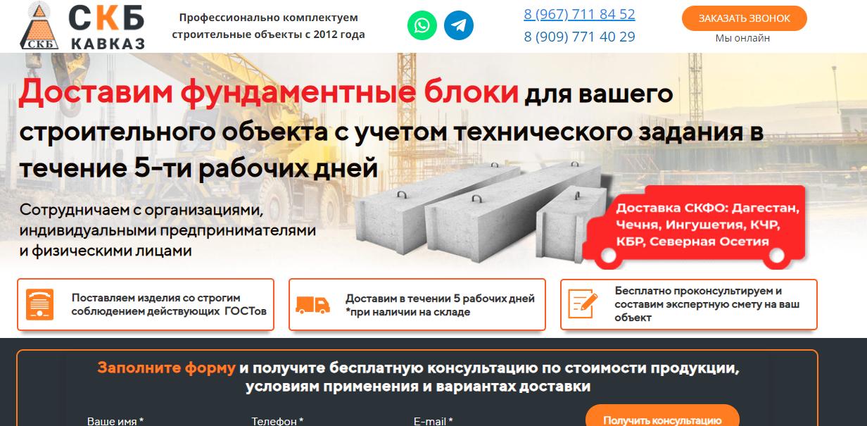 Кейс по продаже железобетонных изделий – подмена 3