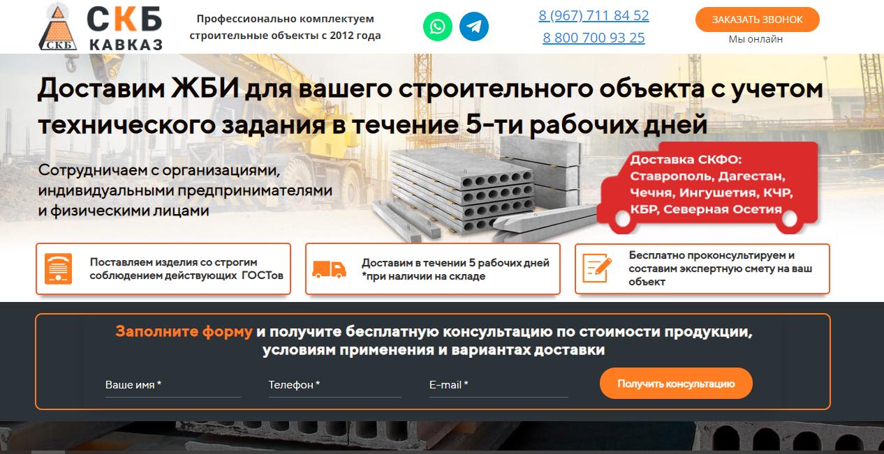 Кейс по продаже железобетонных изделий – оригинал новой страницы