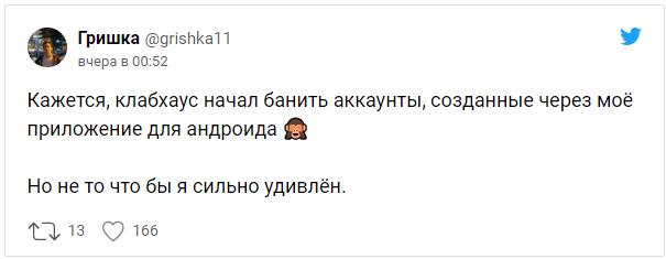 Запись Григория Клюшникова о блокировке пользователей неофициальной версии Clubhouse для устройств на Android