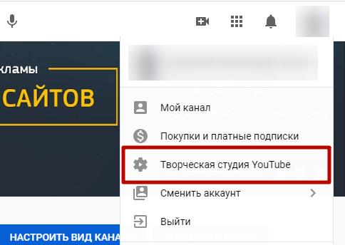 YouTube Аналитика – Творческая студия YouTube