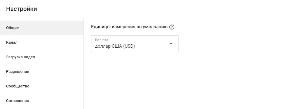 YouTube Аналитика – настройка валюты