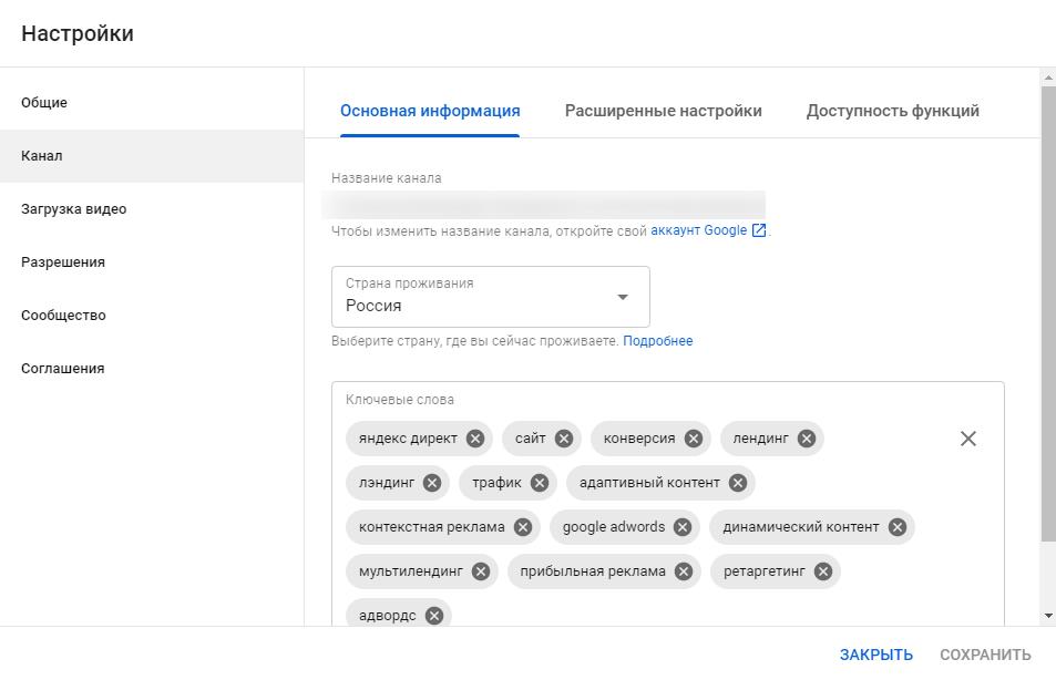 YouTube Аналитика – ключевые слова