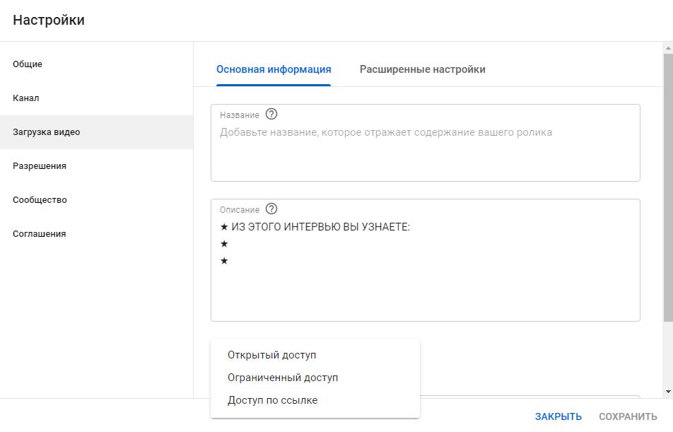 YouTube Аналитика – основная информация по видео