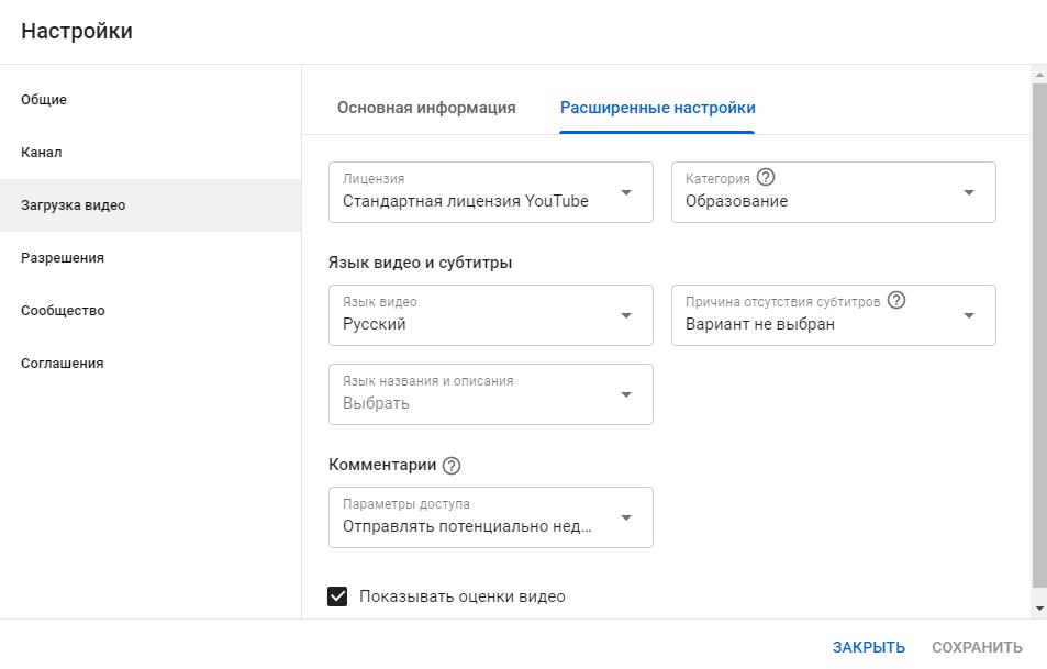 YouTube Аналитика – расширенные настройки загрузки видео