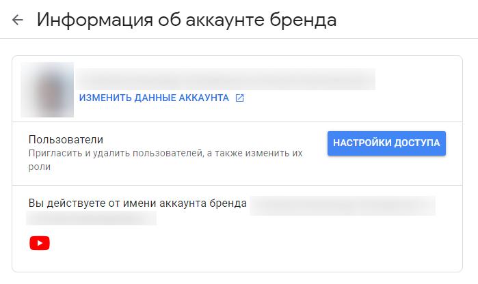 YouTube Аналитика – настройка разрешений