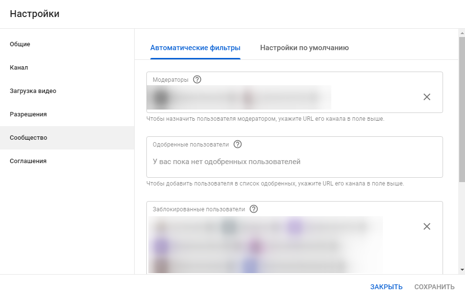 YouTube Аналитика – блокировка пользователей