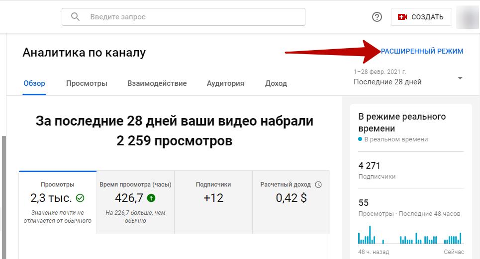 YouTube Аналитика – кнопка перехода в расширенный режим